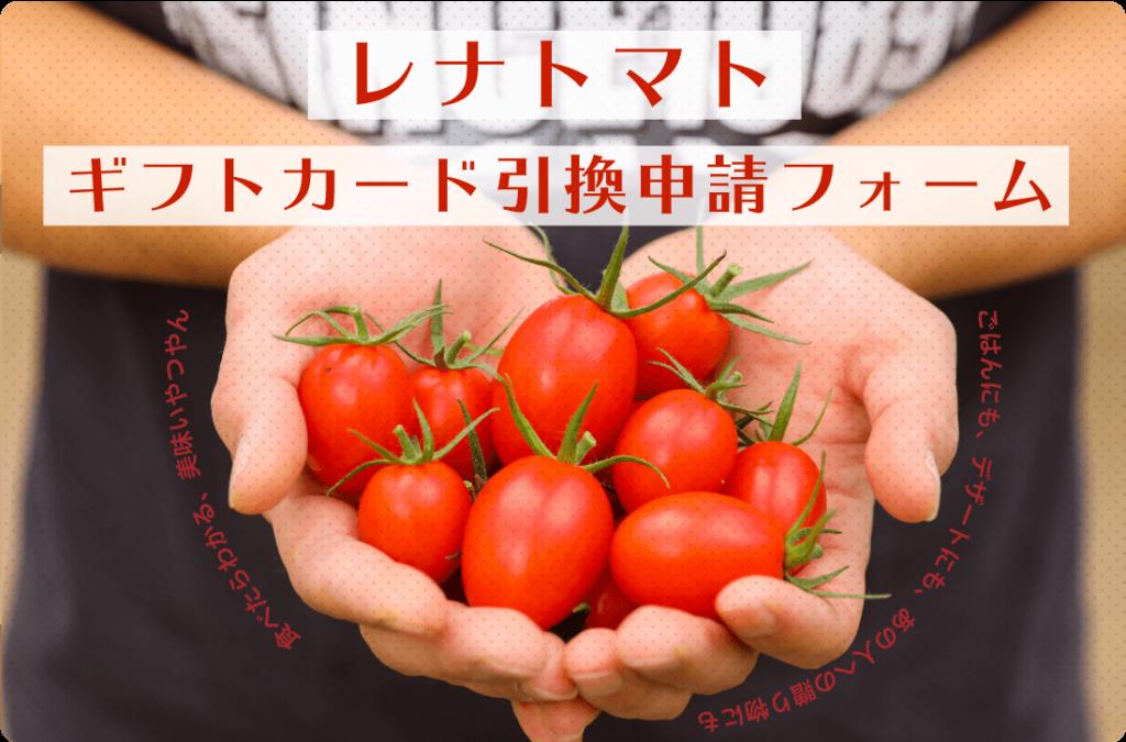 レナトマト ギフトカード引換申請フォーム